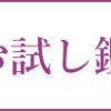 ≪公式≫日本占導師協会│全ての占いに『占導』を 陰陽師に伝わる『陰陽六行』占術